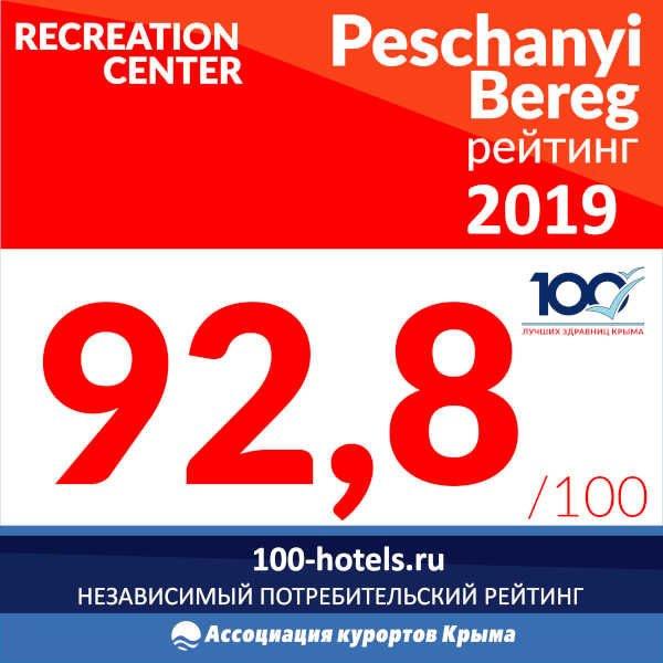 Пансионат Песчаный берег в Любимовке (Севастополь)
