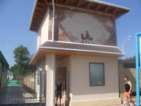 База отдыха Лукоморье в Анапе